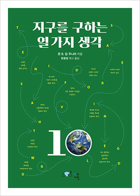 Ten Ideas for Saving the Planet 책 이미지