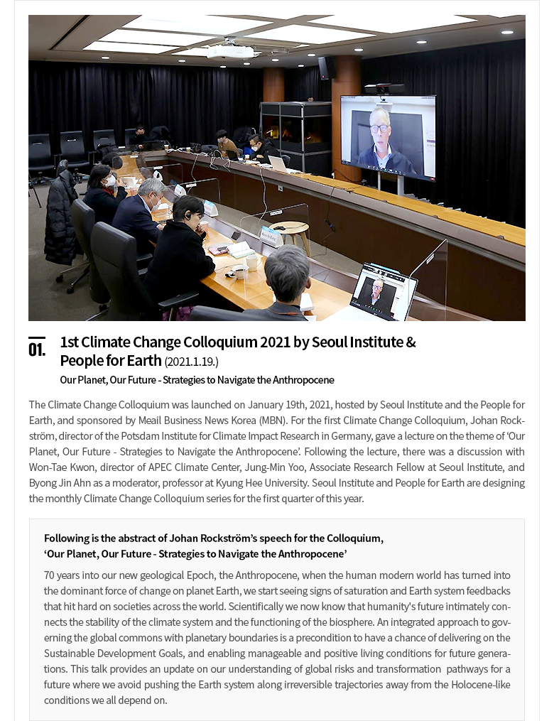1st Climate Change Colloquium 2021 by Seoul Institute & People for Earth (2021.1.19.) Our Planet, Our Future - Strategies to Navigate the Anthropocene