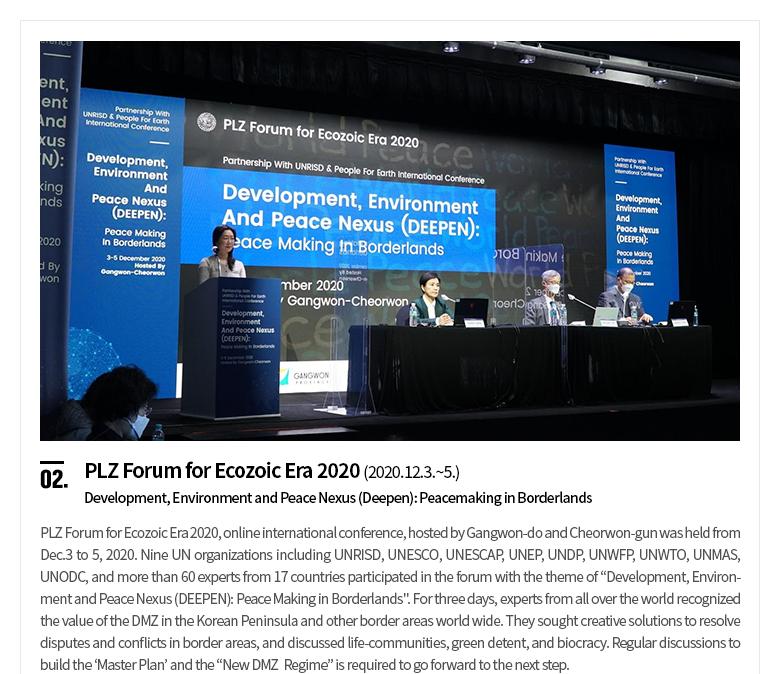PLZ Forum for Ecozoic Era 2020 (2020.12.3.~5.) Development, Environment and Peace Nexus (Deepen): Peacemaking in Borderlands
