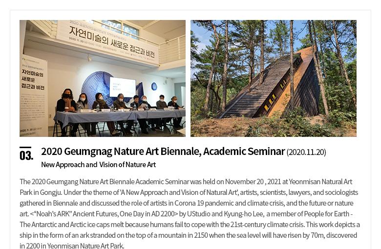 2020 Geumgnag Nature Art Biennale, Academic Seminar (2020.11.20) New Approach and  Vision of Nature Art