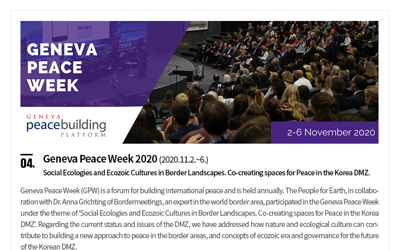 Geneva Peace Week 2020 (2020.11.2.~6.) Social Ecologies and Ecozoic Cultures in Border Landscapes. Co-creating spaces for Peace in the Korea DMZ.
