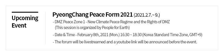 Upcoming Event : PyeongChang Peace Form 2021 (2021.2.7.~ 9.)
