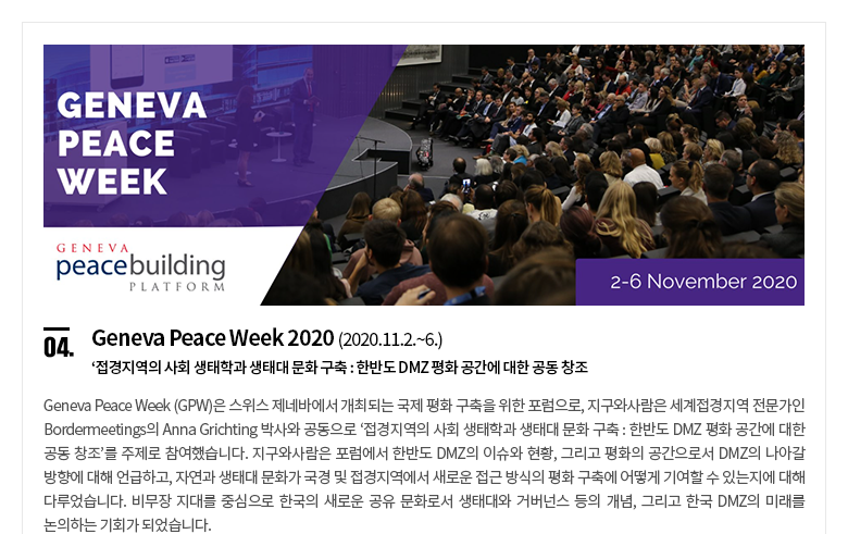 Geneva Peace Week 2020 (2020.11.2.~6.) '접경지역의 사회 생태학과 생태대 문화 구축 : 한반도 DMZ 평화 공간에 대한 공동 창조