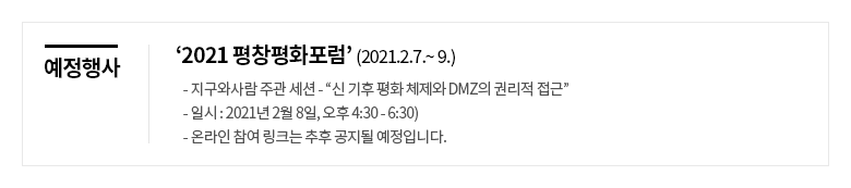 예정행사 : '2021 평창평화포럼' (2021.2.7.~ 9.)